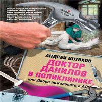 Андрей Шляхов «Доктор Данилов в поликлинике»