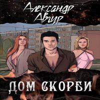 Александр Авгур «Дом скорби»