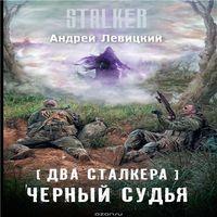 Андрей Левицкий «Два сталкера. Чёрный судья»