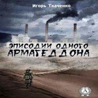 Игорь Ткаченко «Эписодии одного Армагеддона»