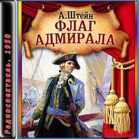 Александр Штейн «Флаг адмирала»