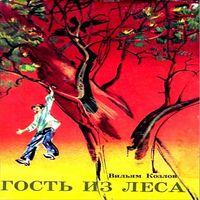 Вильям Козлов «Гость из леса»