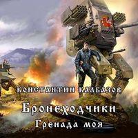 Константин Калбазов «Гренада моя»