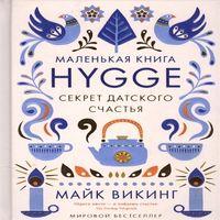 Майк Викинг «Hygge. Секрет датского счастья»