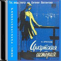 Алексей Арбузов «Иркутская история»