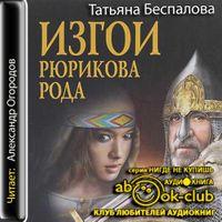 Татьяна Беспалова «Изгои Рюрикова рода»
