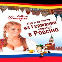 Лидия Штерн «Как я свалила из Германии обратно в Россию»