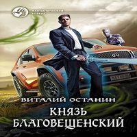 Виталий Останин «Князь Благовещенский»