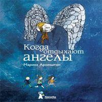 Марина Аромштам «Когда отдыхают ангелы»