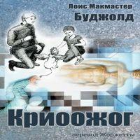 Лоис Макмастер Буджолд «Криоожог»