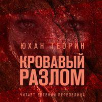 Юхан Теорин «Кровавый разлом»