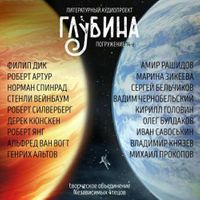 Литературный аудиопроект «Глубина» (выпуск 14)