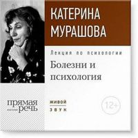 Катерина Мурашова «Лекция по психологии «Болезни и психология»»