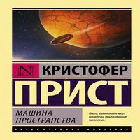 Кристофер Прист «Машина пространства»