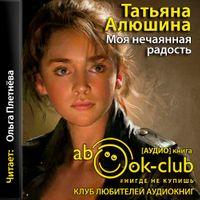 Татьяна Алюшина «Моя нечаянная радость»