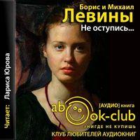 Борис Левин и Михаил Левин «Не оступись…»