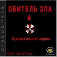 Мария Салпагарова «Обитель зла 4»