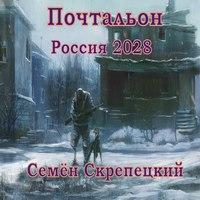 Семён Скрепецкий «Почтальон. Россия 2028»