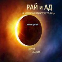 Сергей Лысков «Рай и ад на четвёртой планете от Солнца»