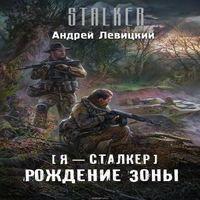 Андрей Левицкий и Виктор Ночкин «Рождение Зоны»