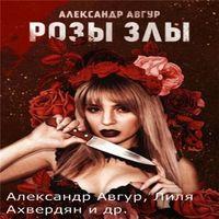 Александр Авгур «Розы Злы»
