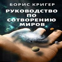 Борис Кригер «Руководство по сотворению миров»