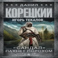 Данил Корецкий, Игорь Текалов ««Сандал» пахнет порохом»