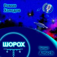 Роман Холодов «Шорох»
