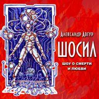 Александр Авгур «ШОСИЛ»