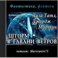 Джордж Мартин и Лиза Татл «Шторм в Гавани Ветров»