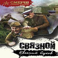 Евгений Сухов «Связной»