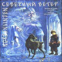 Игорь Якимов «Северный ветер»