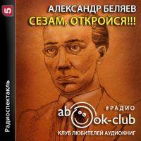 Александр Беляев «Сезам, откройся»