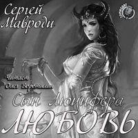 Сергей Мавроди «Любовь»