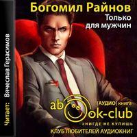 Богомил Райнов «Только для мужчин»