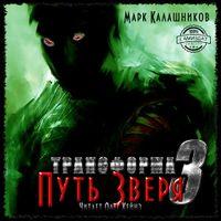 Марк Калашников «Путь Зверя»