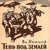 Владимир Немцов «Тень под землёй»