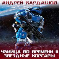 Андрей Кардашов «Звездные корсары»