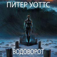 Питер Уоттс «Водоворот»