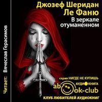 Джозеф-Шеридан Ле-Фаню «В зеркале отуманенном»