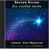 Вильям Козлов «Его голубая звезда»