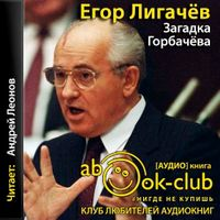 Егор Лигачёв «Загадка Горбачёва»