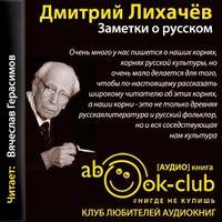 Дмитрий Лихачёв «Заметки о русском»