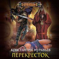 Константин Муравьев»Перекресток»