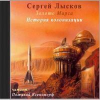 Сергей Лысков «Золото Марса. История колонизации»