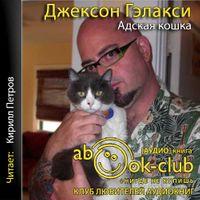 Джексон Гэлакси «Адская кошка»