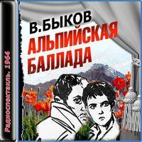 Василь Быков «Альпийская баллада»