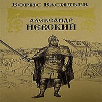 Борис Васильев «Александр Невский»