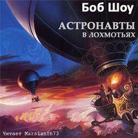 Боб Шоу «Астронавты в лохмотьях»