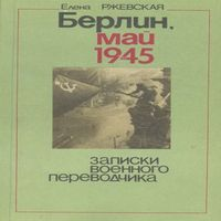 Елена Ржевская «Берлин, май 1945. Записки военного переводчика»
